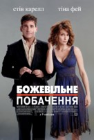 Date Night - Ukrainian Movie Poster (xs thumbnail)