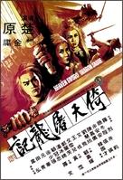Yi tian tu long ji - Hong Kong Movie Poster (xs thumbnail)