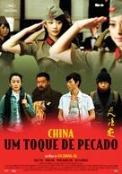 Tian zhu ding - Portuguese Movie Poster (xs thumbnail)