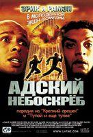 La tour Montparnasse infernale - Russian Movie Poster (xs thumbnail)