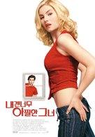 The Girl Next Door - South Korean Movie Poster (xs thumbnail)