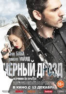Deadfall - Russian Movie Poster (xs thumbnail)