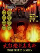 Da hong deng long gao gao gua - Chinese DVD movie cover (xs thumbnail)