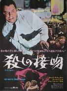No Way to Treat a Lady - Japanese Movie Poster (xs thumbnail)