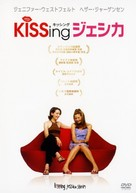 Kissing Jessica Stein - Japanese Movie Cover (xs thumbnail)