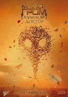 Mayor Grom: Chumnoy Doktor - Russian Movie Poster (xs thumbnail)