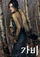 Ga-bi - South Korean Movie Poster (xs thumbnail)