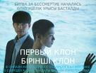 Seobok - Kazakh Movie Poster (xs thumbnail)