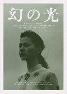 Maboroshi no hikari - Japanese Movie Poster (xs thumbnail)