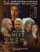 Hamlet - Chinese Movie Poster (xs thumbnail)