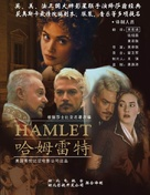 Hamlet - Chinese Movie Poster (xs thumbnail)