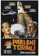 The Towering Inferno - Yugoslav Movie Poster (xs thumbnail)