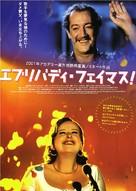 Iedereen beroemd! - Japanese Movie Poster (xs thumbnail)