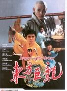 Dong fang ju long - Hong Kong poster (xs thumbnail)