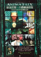 The Animatrix - Chinese poster (xs thumbnail)