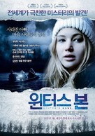 Winter's Bone - South Korean Movie Poster (xs thumbnail)