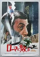 Cadaveri eccellenti - Japanese Movie Poster (xs thumbnail)