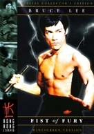 Jing wu men - DVD cover (xs thumbnail)