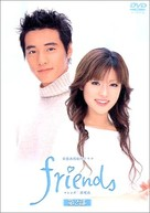 """Friends"" - Chinese poster (xs thumbnail)"