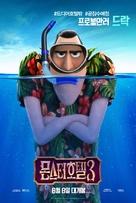 Hotel Transylvania 3: Summer Vacation - South Korean Movie Poster (xs thumbnail)