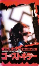 Il fantasma di Sodoma - Japanese VHS cover (xs thumbnail)
