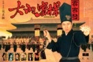 Forbidden City Cop - Hong Kong Movie Poster (xs thumbnail)