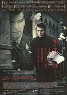 The Ghost Writer - Japanese Movie Poster (xs thumbnail)