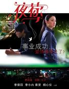 Ye Ying - Le promeneur d'oiseau - Chinese Movie Poster (xs thumbnail)
