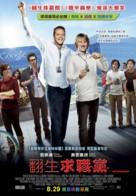 The Internship - Hong Kong Movie Poster (xs thumbnail)