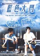 Lan se da men - Taiwanese DVD cover (xs thumbnail)