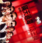 Ocean's Thirteen - Taiwanese poster (xs thumbnail)
