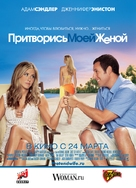 Just Go with It - Russian Movie Poster (xs thumbnail)