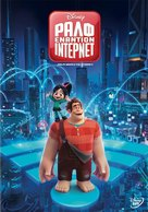 Ralph Breaks the Internet - Greek DVD movie cover (xs thumbnail)