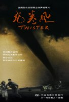 Twister - Chinese Movie Poster (xs thumbnail)