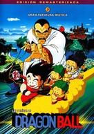 """Dragon Ball"" - Spanish DVD movie cover (xs thumbnail)"