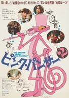 The Return of the Pink Panther - Japanese Movie Poster (xs thumbnail)