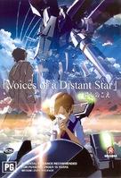 Hoshi no koe - Movie Cover (xs thumbnail)