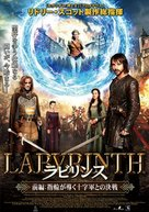 """""""Labyrinth"""" - Japanese DVD movie cover (xs thumbnail)"""