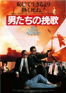 Ying hung boon sik - Japanese Movie Poster (xs thumbnail)