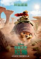 Raya and the Last Dragon - Taiwanese Movie Poster (xs thumbnail)