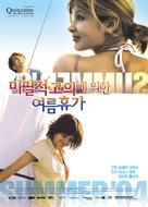 Sommer '04 - South Korean poster (xs thumbnail)