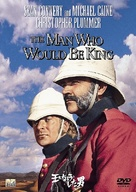 The Man Who Would Be King - Japanese DVD movie cover (xs thumbnail)