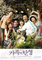 Gajokeui tansaeng - South Korean poster (xs thumbnail)