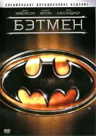 Batman - Russian DVD movie cover (xs thumbnail)