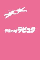 Tenkû no shiro Rapyuta - Japanese DVD cover (xs thumbnail)