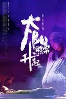 Tai yang zhao chang sheng qi - Chinese Movie Poster (xs thumbnail)