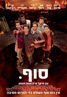 This Is the End - Israeli Movie Poster (xs thumbnail)