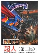 Superman II - Chinese Movie Poster (xs thumbnail)