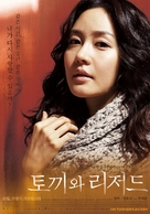 Maybe - South Korean Movie Poster (xs thumbnail)