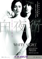 Baekyahaeng - Hong Kong Movie Poster (xs thumbnail)
